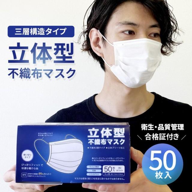 【還元祭クーポン対象】マスク 使い捨て 50枚 箱 ...