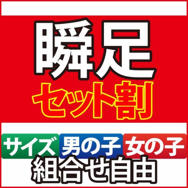 瞬足 シュンソク syunsoku レモンパイ セット割 ...