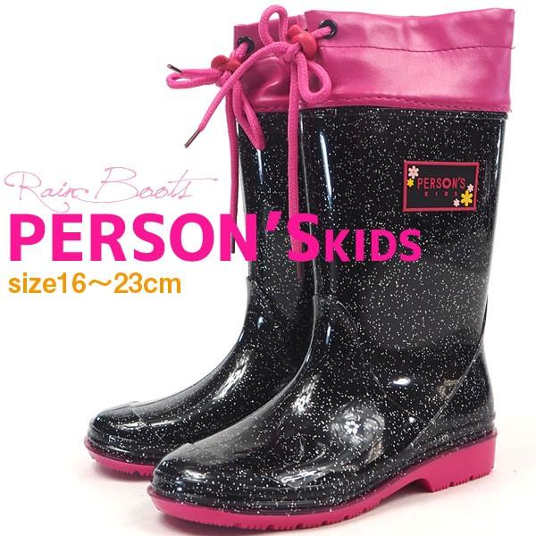 【送料無料】PERSON'S パーソンズ 長靴 PSK8009 ...