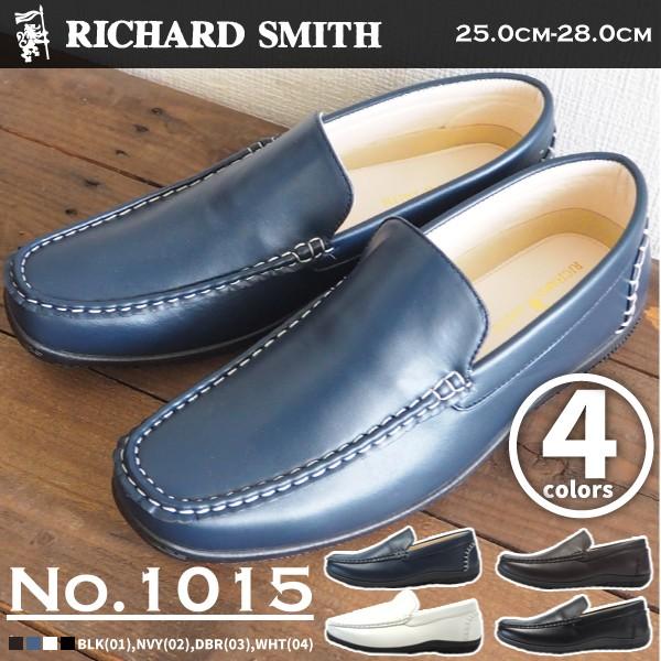【送料無料】RICHARD SMITH リチャード・スミス ...