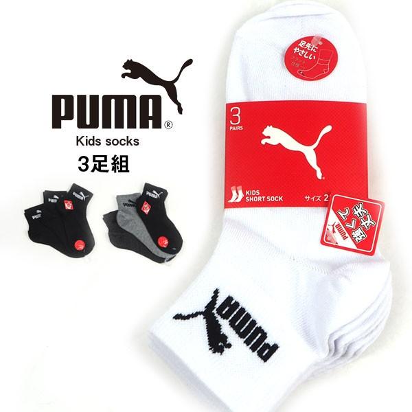 PUMA プーマ ソックス 04296124 キッズ