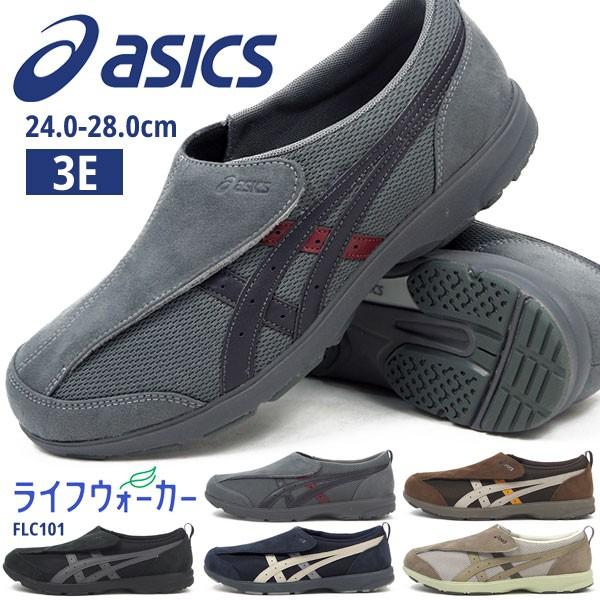 【送料無料】 アシックス asics コンフォートシューズ FLC101 メンズ
