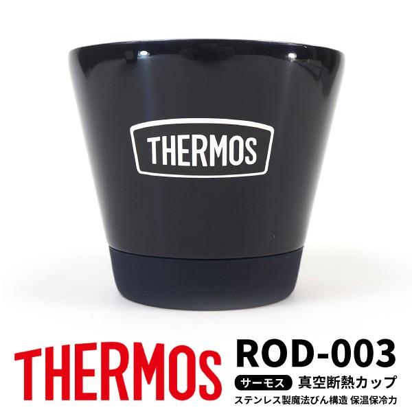 サーモス THERMOS 真空断熱カップ 300ml ROD-003 ...