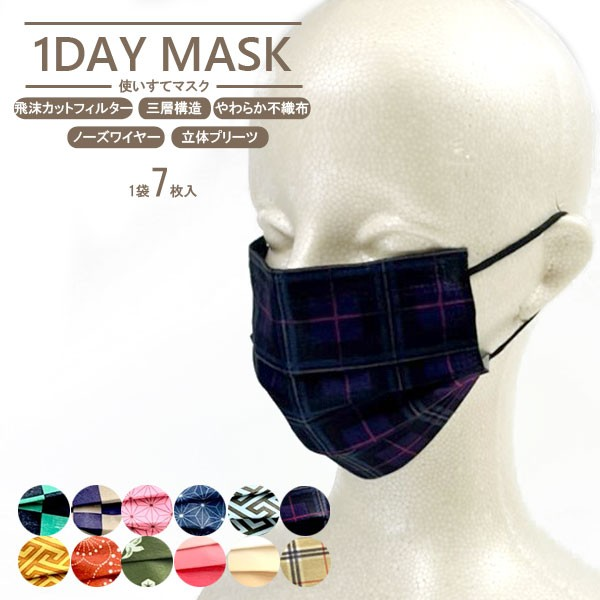 【メール便/4個まで】  マスク  1DAY MASK 1dayma...