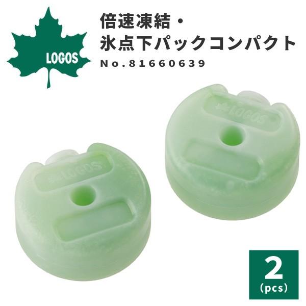 【メール便/6個まで】 LOGOS ロゴス 保冷剤 倍速...