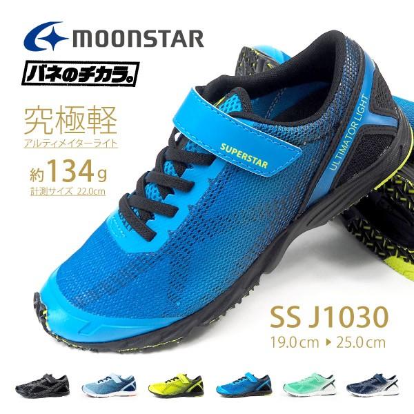 【送料無料】 ムーンスター moonstar スーパース...