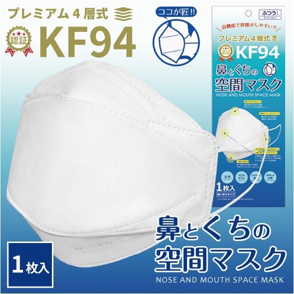【メール便/15個まで】 KF94認証マスク 3Dマスク ...