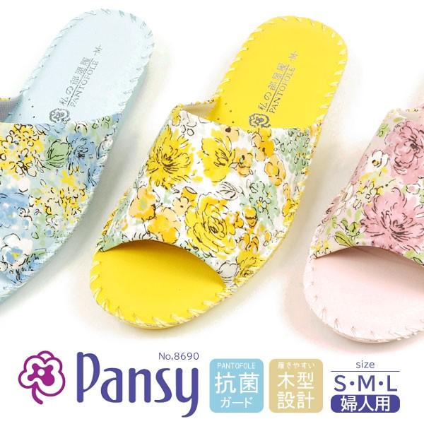 【送料無料】 パンジー Pansy スリッパ 私の部屋...