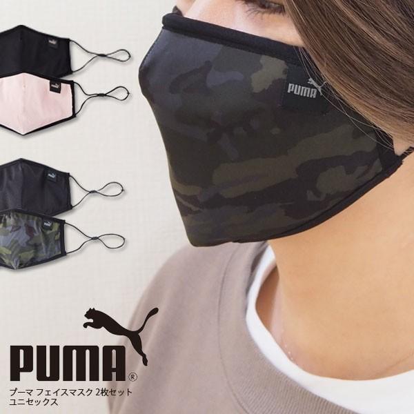 【メール便/4個まで】 PUMA プーマ マスク 054141...