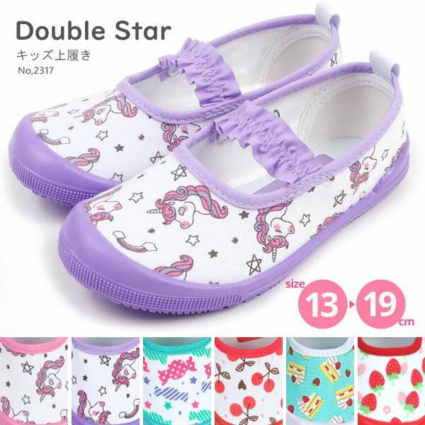 ダブルスター Double Star 上履き 2317-01/2317-0...