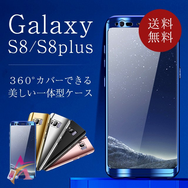 送料無料 galaxy s8プラス ケース Galaxy s8 s8pl...