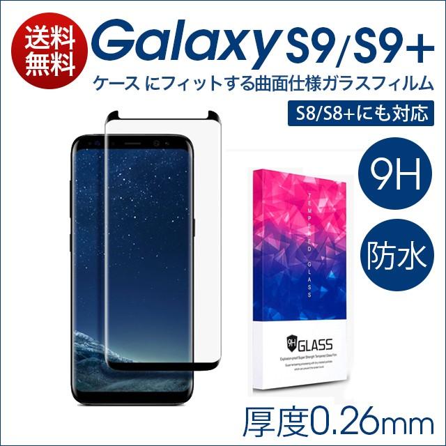 Galaxy s9 湾曲 強化ガラス ギャラクシーs9プラス...