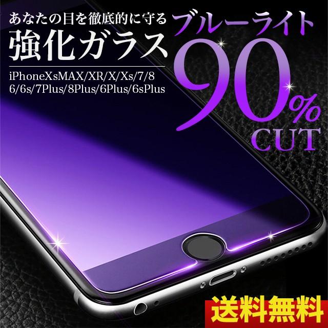 送料無料 ブルーライトカット フィルム iphone x ...