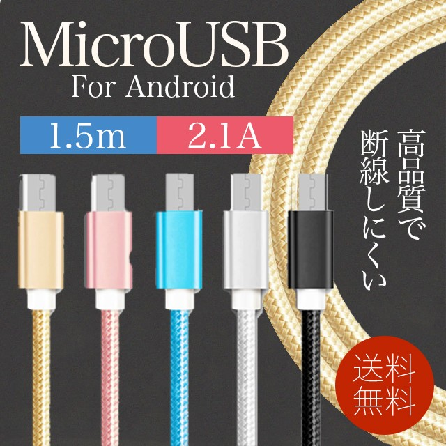 送料無料 micro USBケーブル マイクロUSB Android...