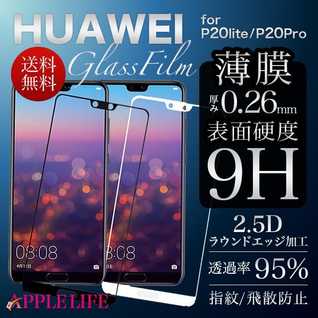 送料無料 huawei p20 lite  液晶保護フィルム フ...