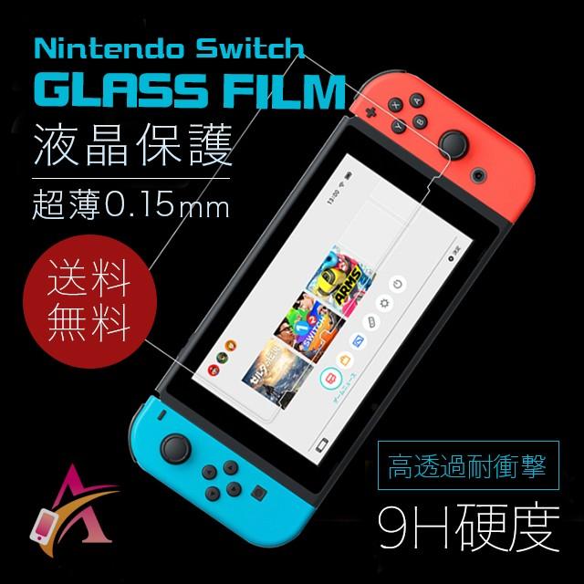 送料無料 Nintendo Switch 液晶 保護フィルム ガ...