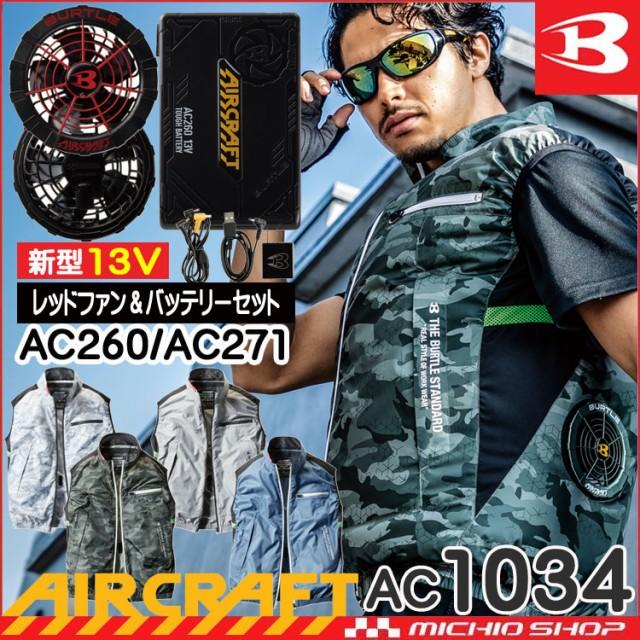 空調服 バートル BURTLE エアークラフト ベスト・...
