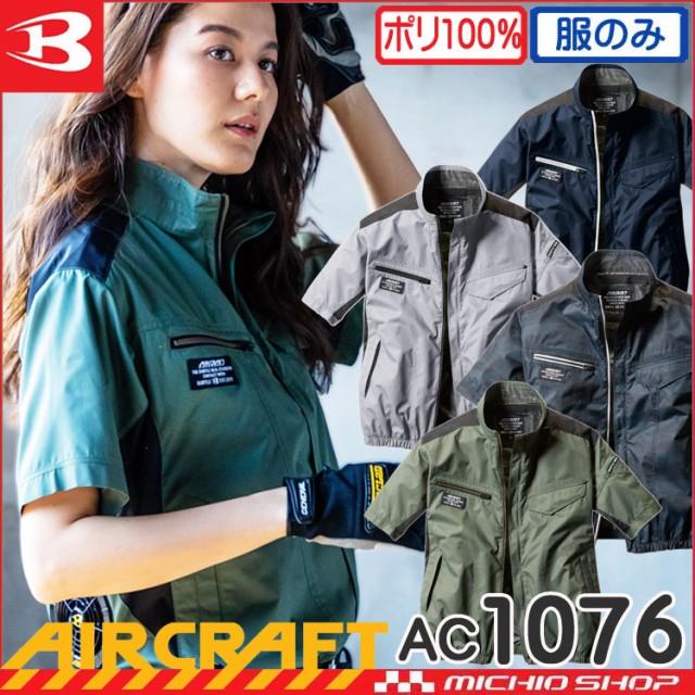 [5月上旬入荷先行予約]空調服 バートル BURTLE エ...