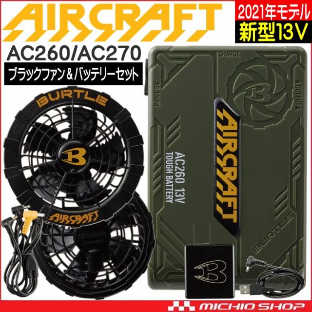 [即納]空調服 バートル BURTLE 黒ファン+新型13V...