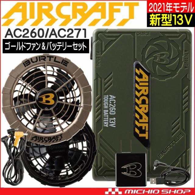 [即納]空調服 バートル BURTLE 金ファン+新型13V...