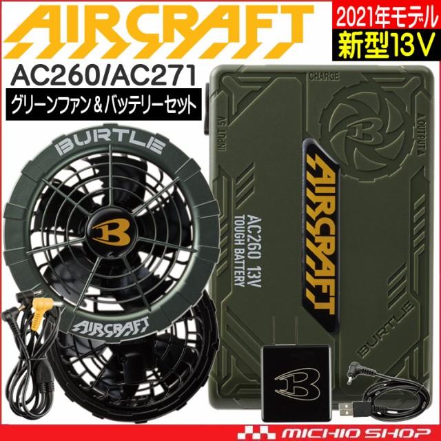 [即納]空調服 バートル BURTLE 緑ファン+新型13V...