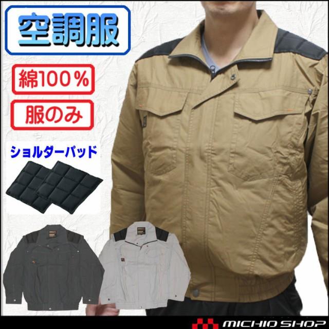 [在庫限り][激安]空調服 肩補強ショルダーパッド...