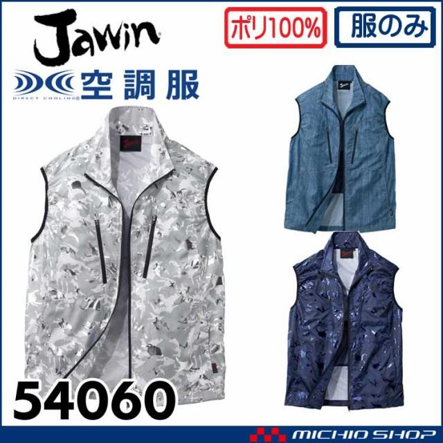 空調服 Jawin ジャウィンベスト(ファンなし) 5406...