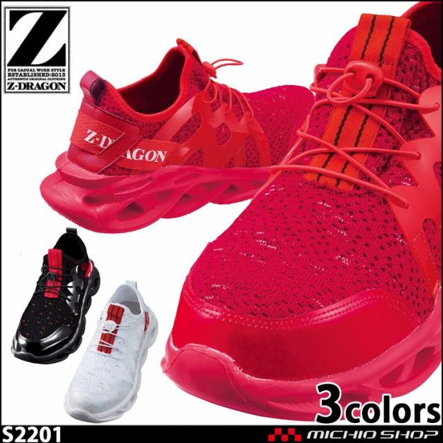 安全靴 ジードラゴン Z-DRAGONセーフティシューズ...