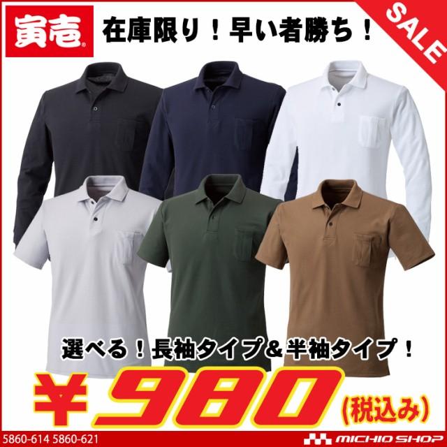 [最安値に挑戦]作業服 トライチ寅壱 長袖&半袖...