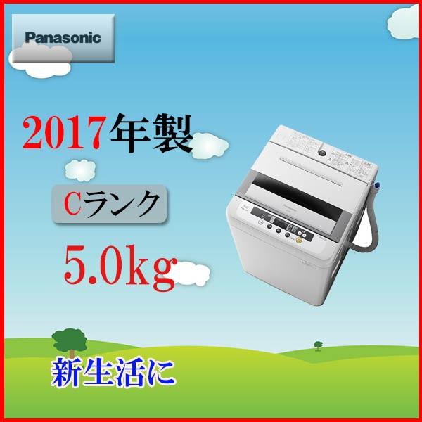 ●2017年製パナソニック 5.0kg 全自動洗濯機 NA-F...
