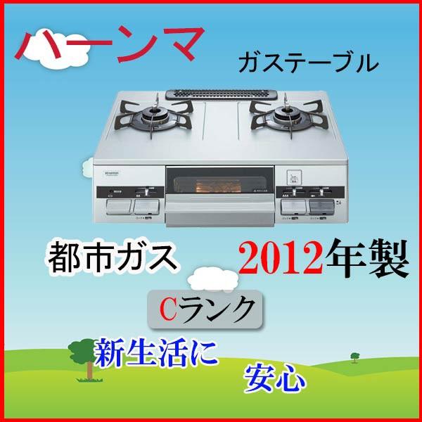 ■都市ガスコンロ ハーマン LG2255R 2012年製 【...