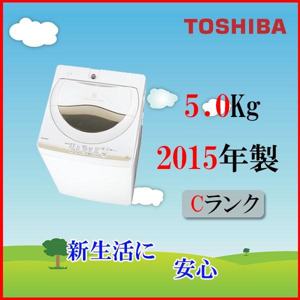 ■2015年製 東芝 5.0kg 全自動洗濯機 グランホワ...
