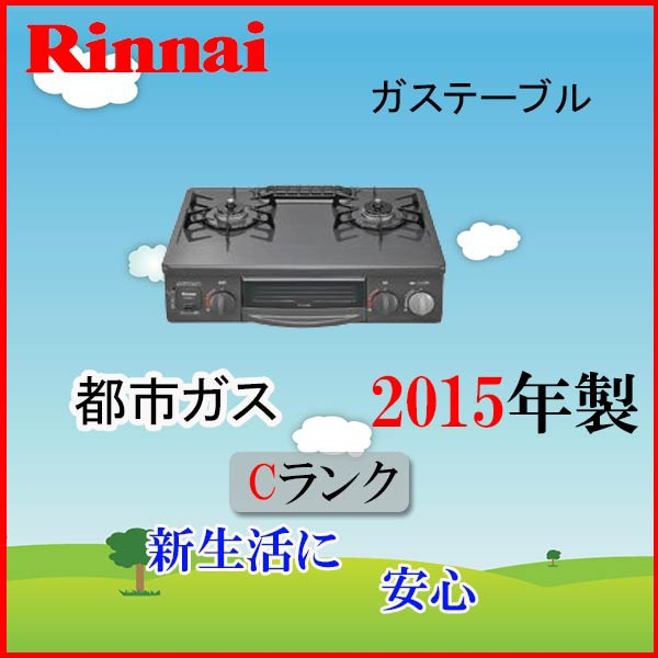 ■RinnaiガステーブルRT31NHS-L15年製都市ガス用...