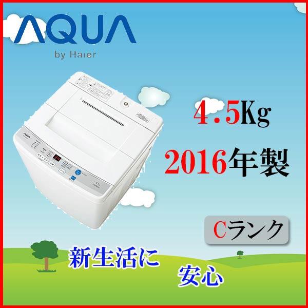 ● 2016年製★アクア AQW-S45D(W)【中古】【中古...