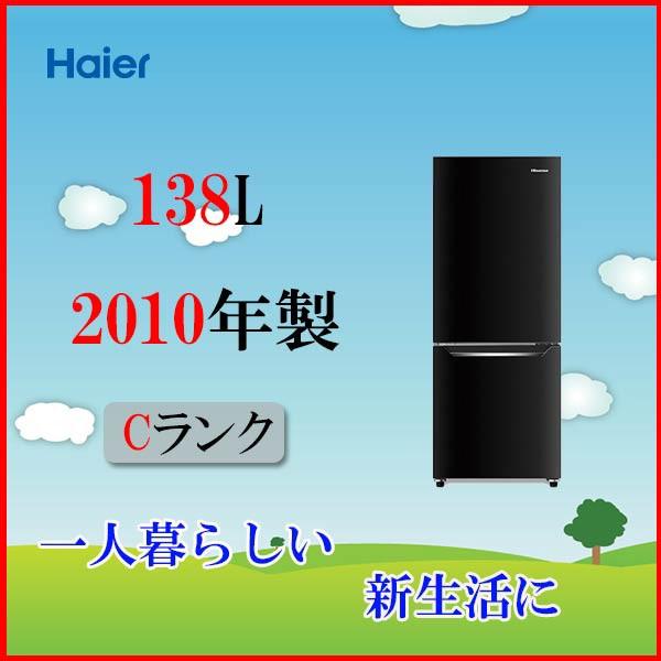 ■ハイアールJR-NF140C 2010年製 【一人暮らし】 ...