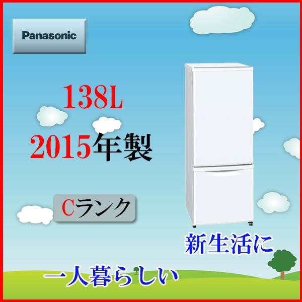 ■Panasonic NR-B147W-S【中古冷蔵庫】【中古】【...