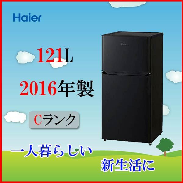 ■2016年製★ハイアール121L2ドア冷蔵庫JR-N121A...