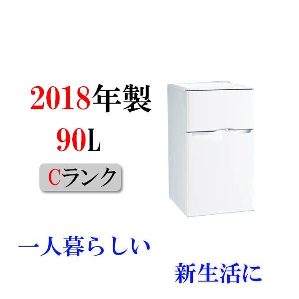 ■LIMLIGHTリムライト 90L 2ドア冷蔵庫 WRH-96 【...
