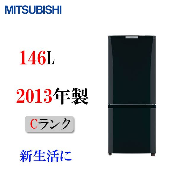 ■2013年製★三菱電機 MR-P15W-B[冷蔵庫(146L・...