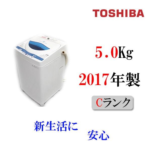 ■2017年製東芝 5.0kg 全自動洗濯機 AW-5G5【中古...
