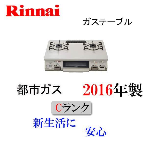 ■2016年製 リンナイ RT64JH-R 都市ガス 12A 13A...