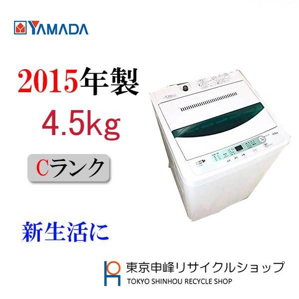 ■15年製YAMADA洗濯機YWM-T45A1【中古】【中古洗...
