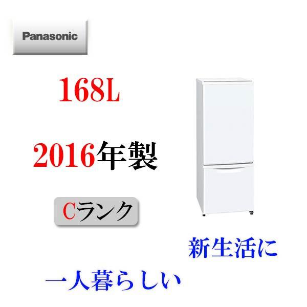 ■Pasonic冷凍冷蔵庫NR-TB148W 2016年製【中古冷...