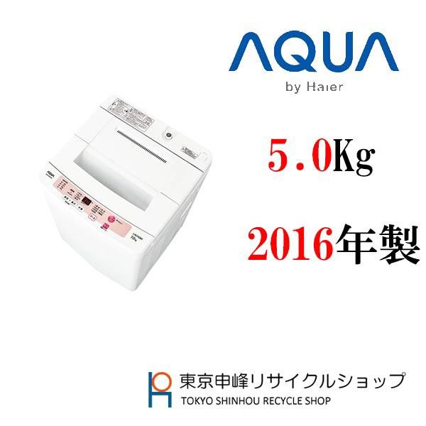 ■2016年製 アクア 5.0KG 全自動洗濯機 AQW-S50...