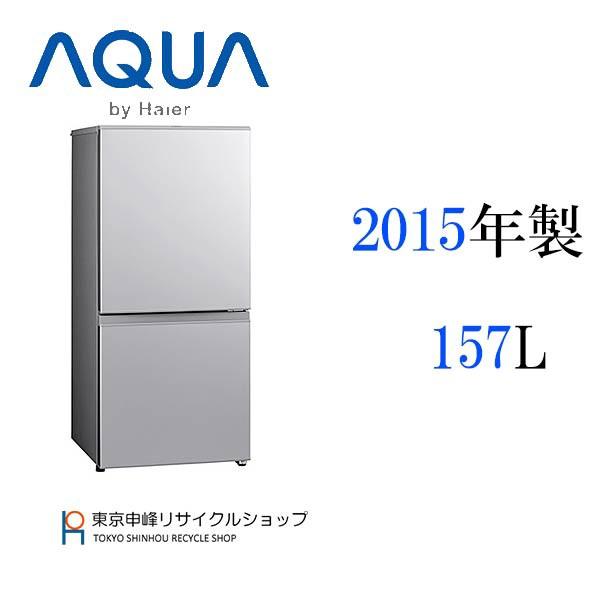 ■AQUA 15年製 AQR-16D【中古冷蔵庫】【中古】【U...