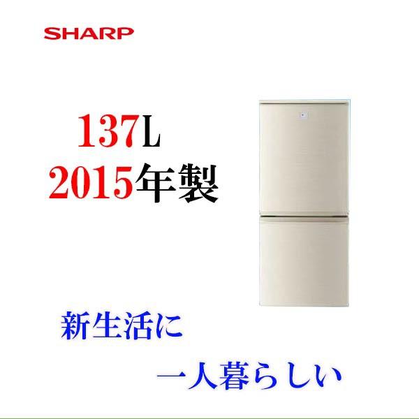 ■シャープ冷蔵庫2015年製SJ-PD14A-C【中古冷蔵庫...