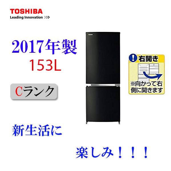 ■東芝 2ドア冷蔵庫  (153L・右開き) GR-M15BS-K...
