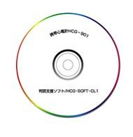 オムロン判読支援ソフト HCG-SOFT-CL1