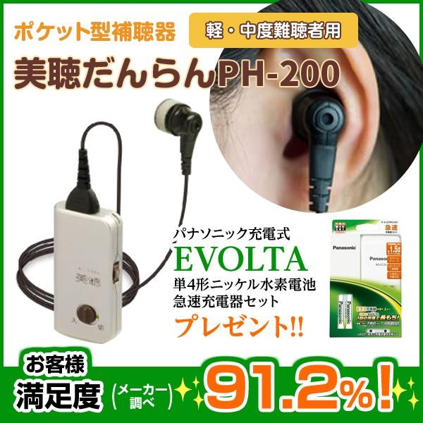 補聴器 美聴だんらん PH-200 補聴器/集音器 パナ...