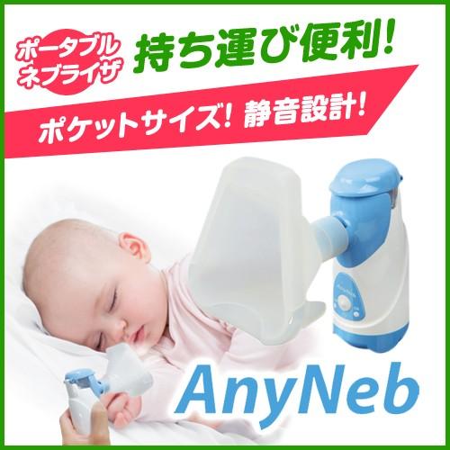 エニィネブ AnyNeb(NE-SM2)携帯型吸入器/ネブラ...